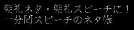 朝礼ネタ・朝礼スピーチに!一分間スピーチのネタ帳